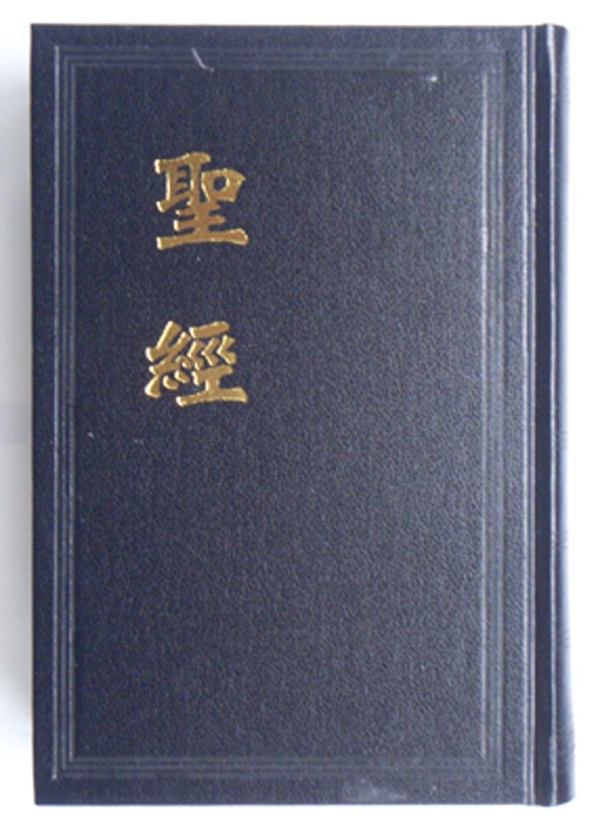 Bible - 32K (Traditional)-min