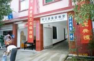Christian rdg rm in Pingjiang church - Hunan- web site