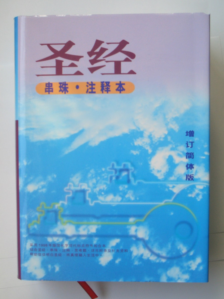 Study Bible (CCL)-min