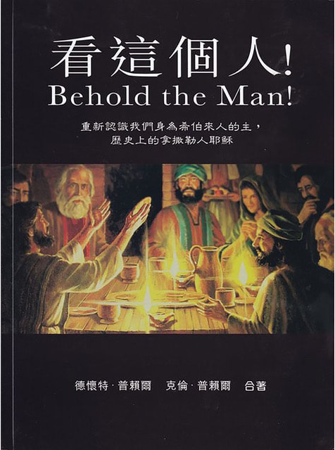 Behold-the-Man